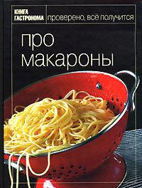 """Купить книгу """"Про макароны"""""""