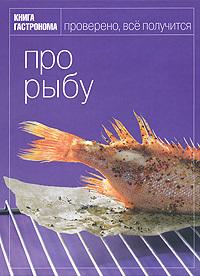 """Купить книгу """"Про рыбу"""""""