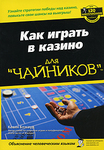 """Обложка книги """"Как играть в казино для """"чайников"""""""""""