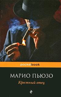 """Купить книгу """"Крестный отец"""""""