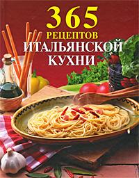 """Купить книгу """"365 рецептов итальянской кухни"""""""