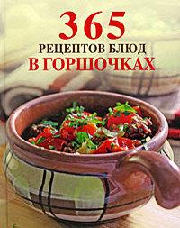"""Купить книгу """"365 рецептов блюд в горшочках"""""""