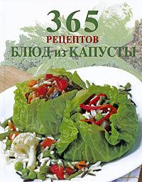"""Купить книгу """"365 рецептов блюд из капусты"""""""