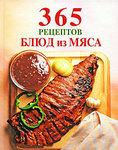 """Купить книгу """"365 рецептов блюд из мяса"""""""