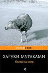 "Обложка книги ""Охота на овец"""