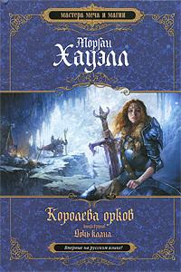 """Купить книгу """"Королева орков. Книга 2. Дочь клана"""""""