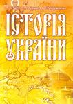 Історія України. Навчальник посібник