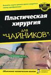 """Купить книгу """"Пластическая хирургия для """"чайников"""""""""""