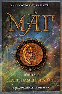 """Купить книгу """"Маг. Книга 1. Предзнаменование"""""""