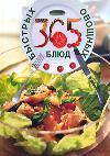 """Купить книгу """"365 быстрых овощных блюд"""""""