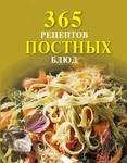 365 рецептов постных блюд