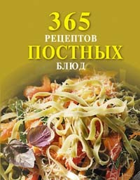 """Купить книгу """"365 рецептов постных блюд"""""""
