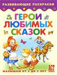 Герои любимых сказок. Книжка-раскраска для малышей от 3 до 5 лет