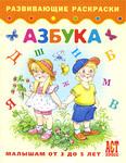 Азбука. Книжка-раскраска для детей от 3 до 5 лет