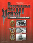 Вооруженные силы III Рейха. Полная энциклопедия. Вермахт, Люфтваффе, Кригсмарине