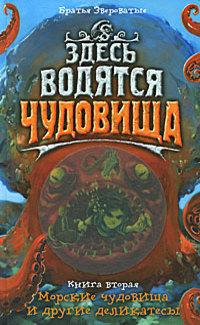 """Купить книгу """"Здесь водятся чудовища. Книга 2. Морские чудовища и другие деликатесы"""""""