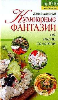 """Купить книгу """"Кулинарные фантазии на тему салатов"""""""