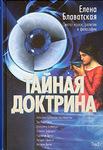 Тайная Доктрина. Синтез науки, религии и философии. В 2 томах. Том 2. Антропогенезис