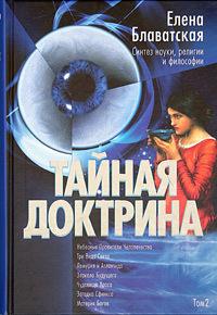 """Купить книгу """"Тайная Доктрина. Синтез науки, религии и философии. В 2 томах. Том 2. Антропогенезис"""""""