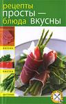 Рецепты просты - блюда вкусны