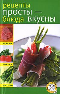 """Купить книгу """"Рецепты просты - блюда вкусны"""""""