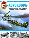 'Аэрокобра'. Американский истребитель для сталинских соколов