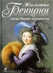 Слезы Марии-Антуанетты