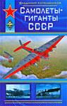 Самолеты-гиганты СССР