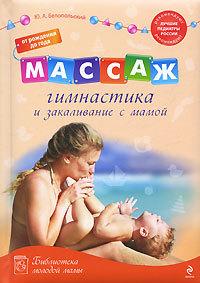 """Купить книгу """"Массаж, гимнастика и закаливание с мамой. От рождения до года"""""""
