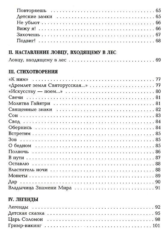 """Купить книгу """"Знак эры"""""""