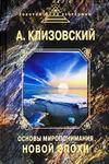 """Купить книгу """"Основы миропонимания новой эпохи"""""""