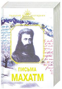 "Купить книгу ""Письма Махатм"""