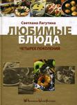"""Купить книгу """"Любимые блюда четырех поколений"""""""