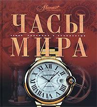 """Купить книгу """"Часы мира"""""""