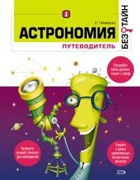 "Купить книгу ""Астрономия без тайн"""