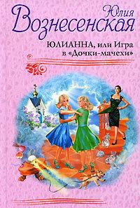"""Купить книгу """"Юлианна, или Игра в 'Дочки-мачехи'"""""""
