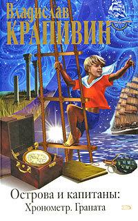 """Купить книгу """"Острова и капитаны. Хронометр. Граната"""""""