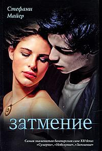 """Купить книгу """"Затмение"""""""