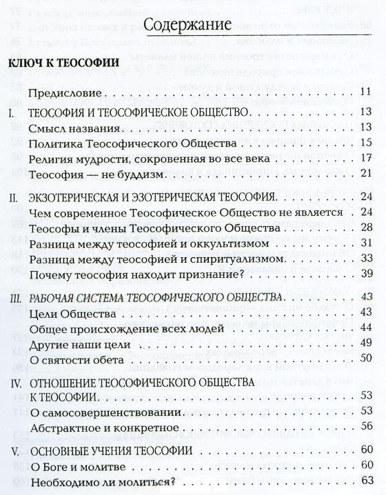 """Купить книгу """"Ключ к теософии. Избранные статьи"""""""