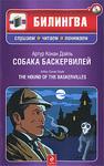 Собака Баскервилей / The Hound of the Baskervilles (+ CD)