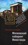 Московский лабиринт Минотавра
