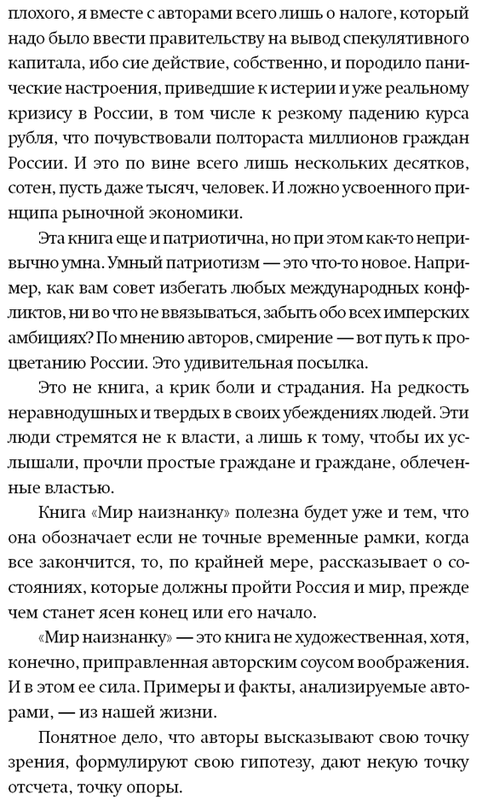 """Купить книгу """"Мир наизнанку. Чем закончится экономический кризис для России?"""""""