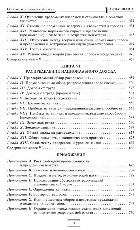 """Купить книгу """"Основы экономической науки"""""""