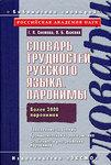 Словарь трудностей русского языка. Паронимы