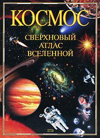 """Купить книгу """"Космос. Сверхновый атлас Вселенной"""""""