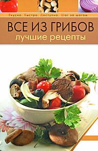 """Купить книгу """"Все из грибов. Лучшие рецепты"""""""