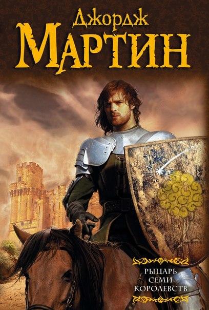 """Купить книгу """"Рыцарь Семи Королевств"""""""