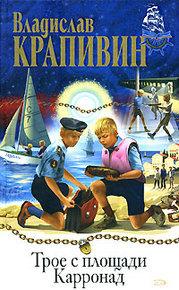 Книга повесть трое с площади карронад