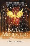 Валар Моргулис. Античный мир Игры престолов