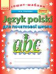 Зошит-шаблон з польської мови. Для початкової школи